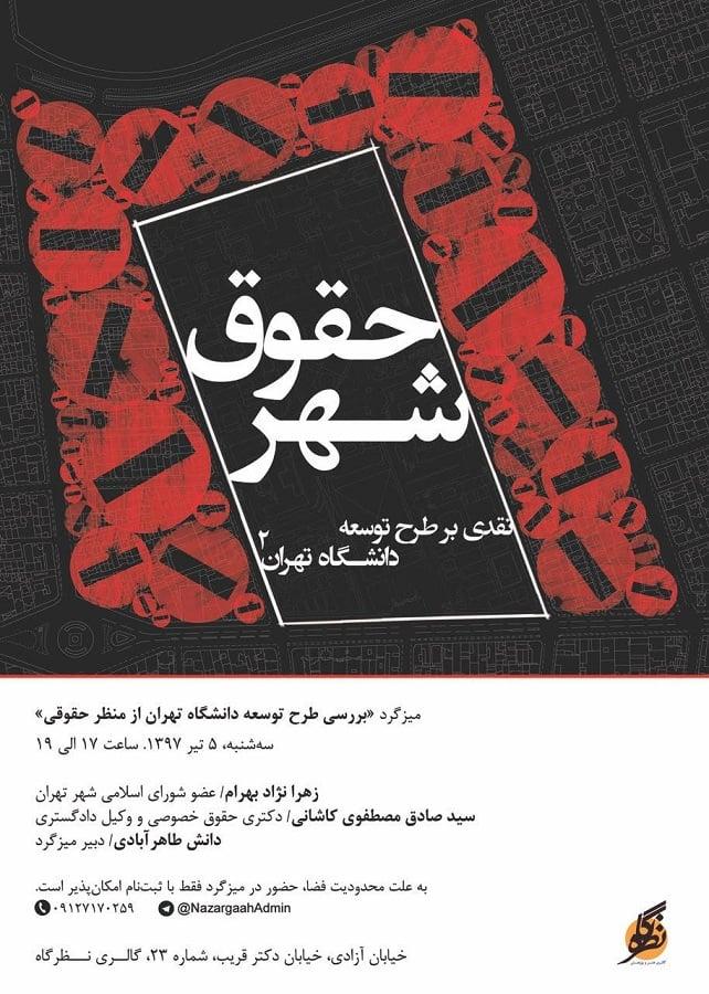 بررسی طرح توسعه دانشگاه تهران از منظر حقوقی