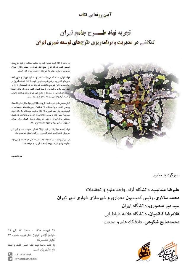 رونمایی کتاب «تجربه نهاد طرح جامع تهران؛ کنکاشی در مدیریت و برنامه ریزی طرحهای توسعه شهری ایران»