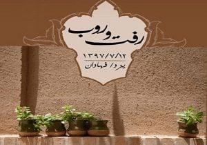 رفتوروب شهری در یزد به همت مردم و شهرداری