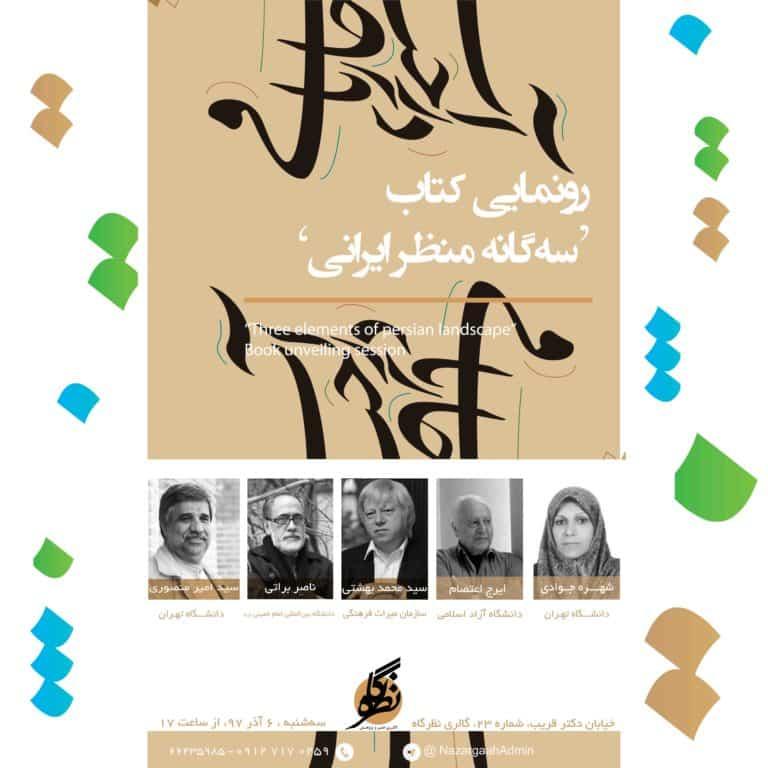 رونمایی کتاب سهگانه منظر ایرانی