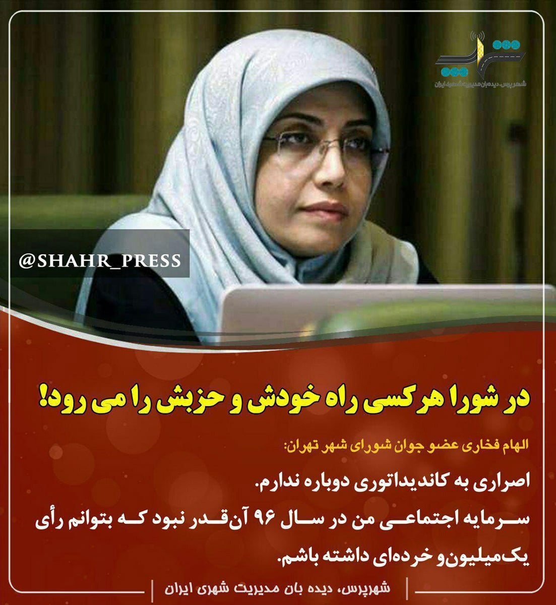 شهرسازی ایران در قربانگاه طایفهسالاری