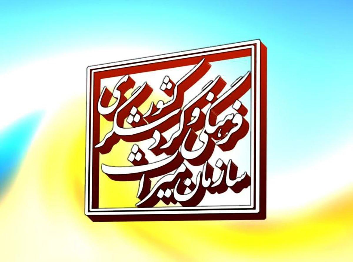 شهرداری چه اقدامی برای حفظ میراث ناملموس اصفهان کرده است؟