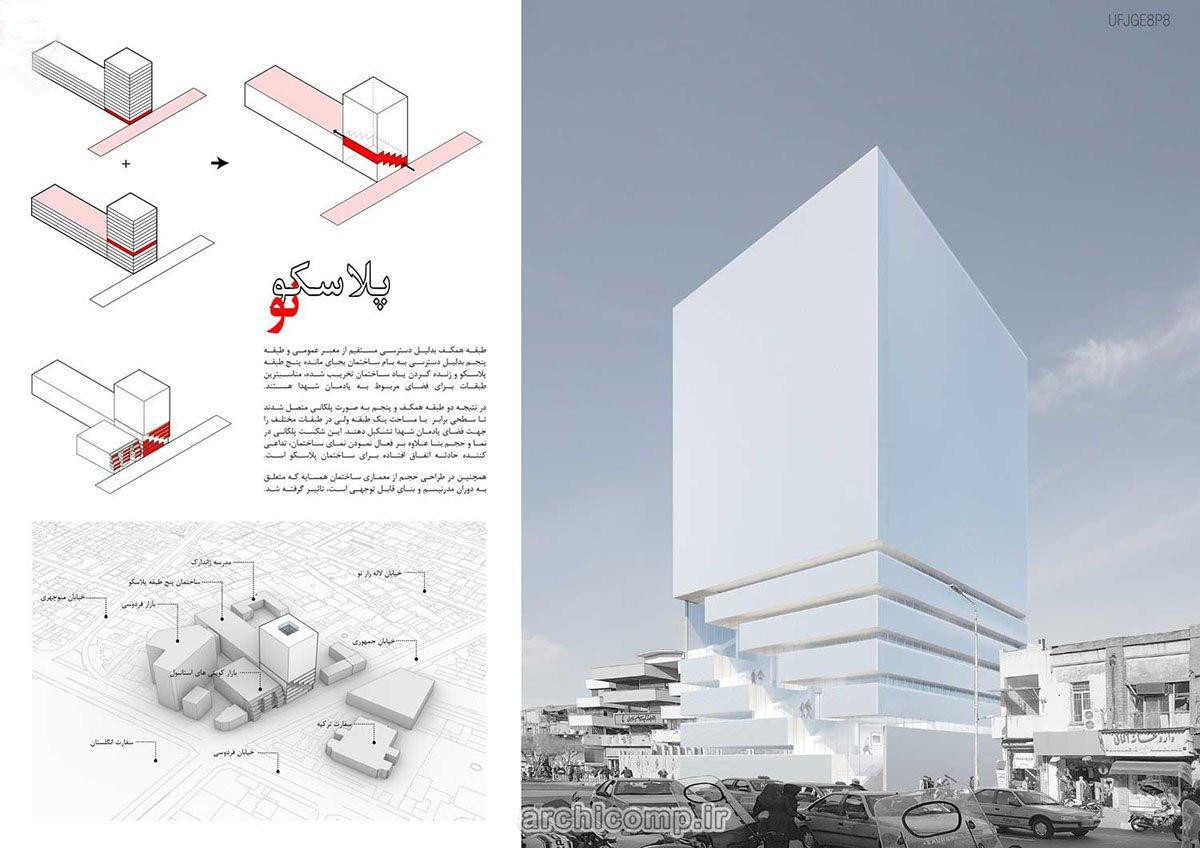 ساختمانی فاخر به جای پلاسکو ساخته میشود