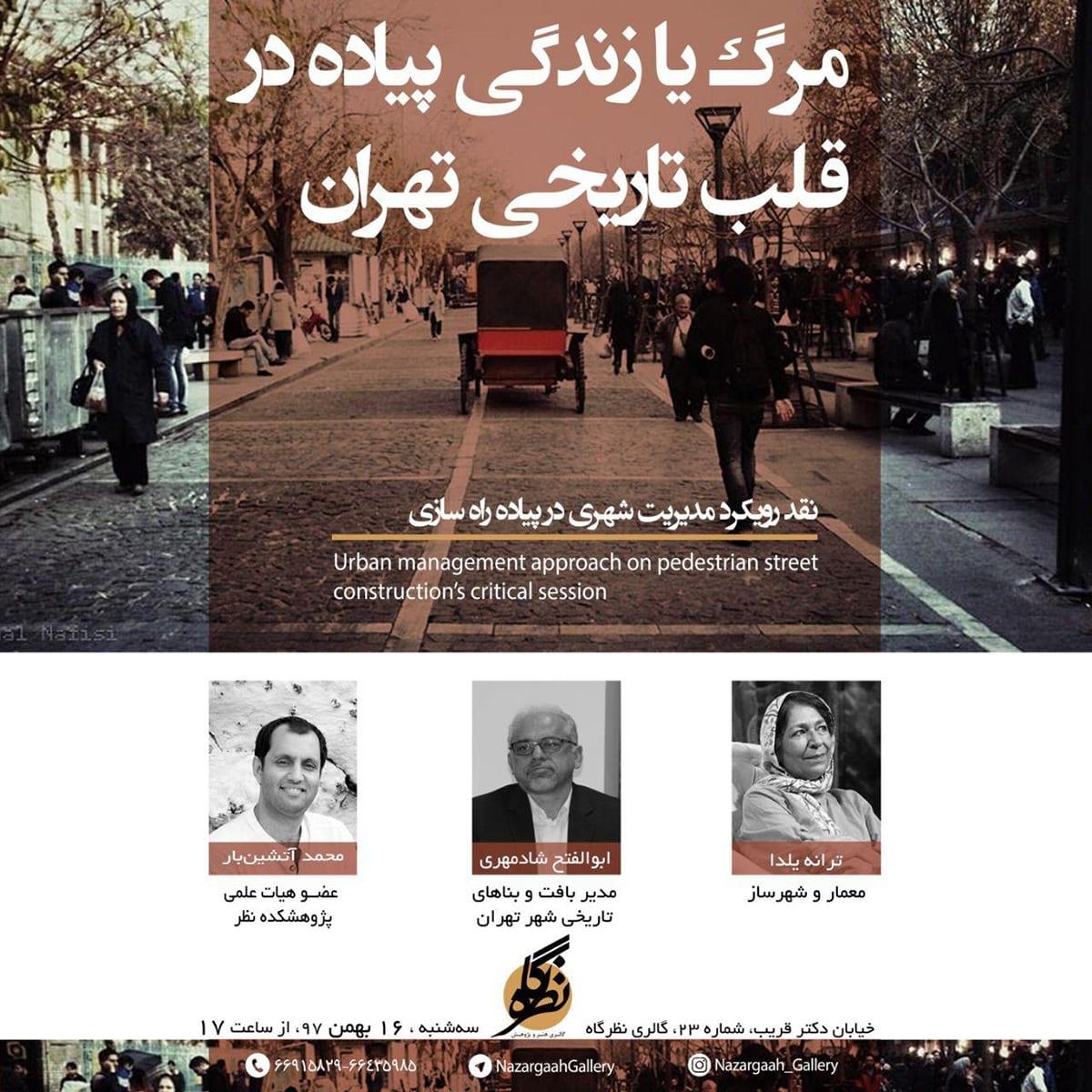 """نشست """"مرگ یا زندگی پیاده در قلب تاریخی تهران"""""""