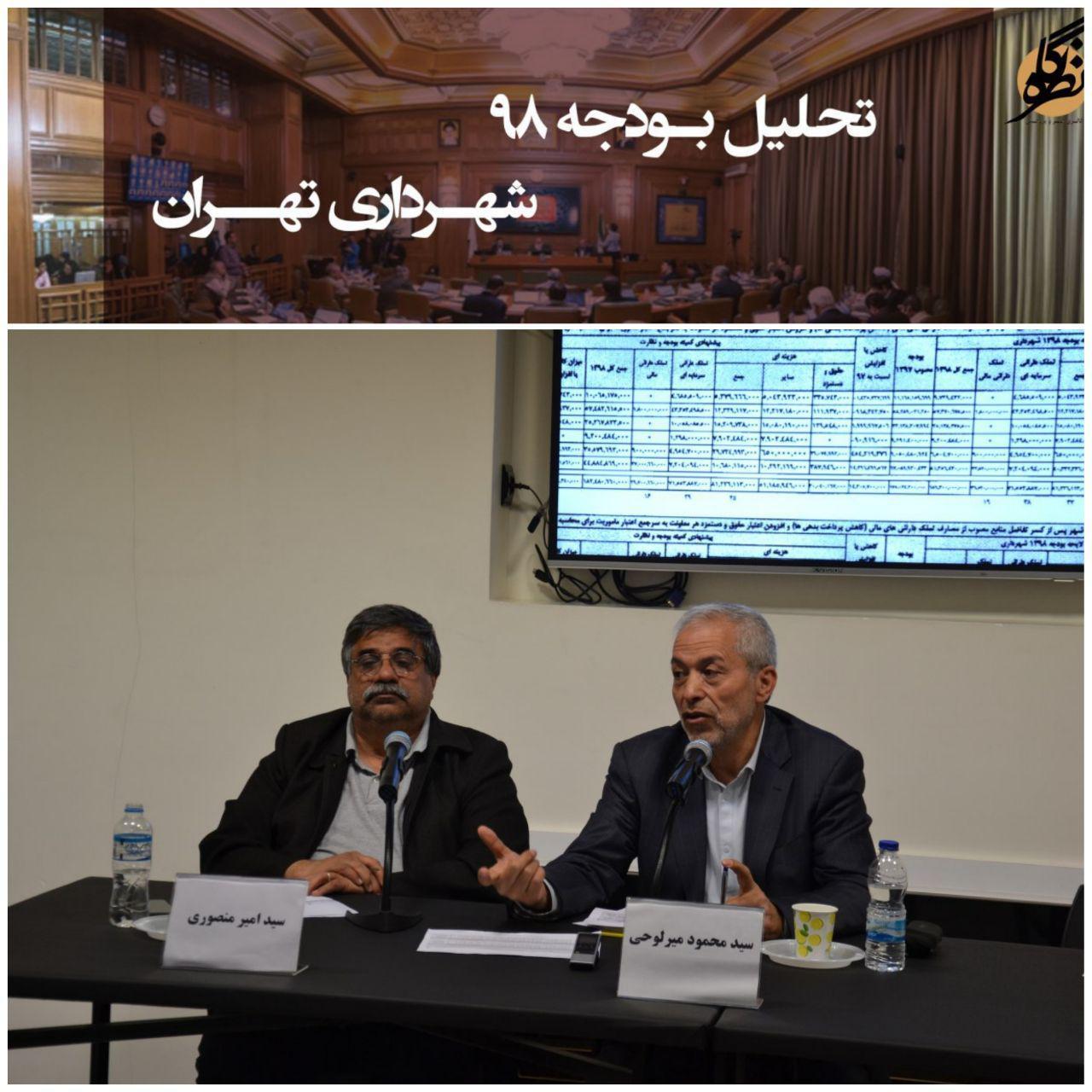 TOD در تهران و لندن