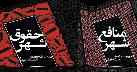 مروری بر پیشینه نشستهای گالری نظرگاه دربارۀ طرح توسعه دانشگاه تهران