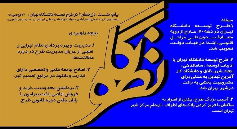 بیانیه نشست «ذینفعان در طرح توسعه دانشگاه تهران»