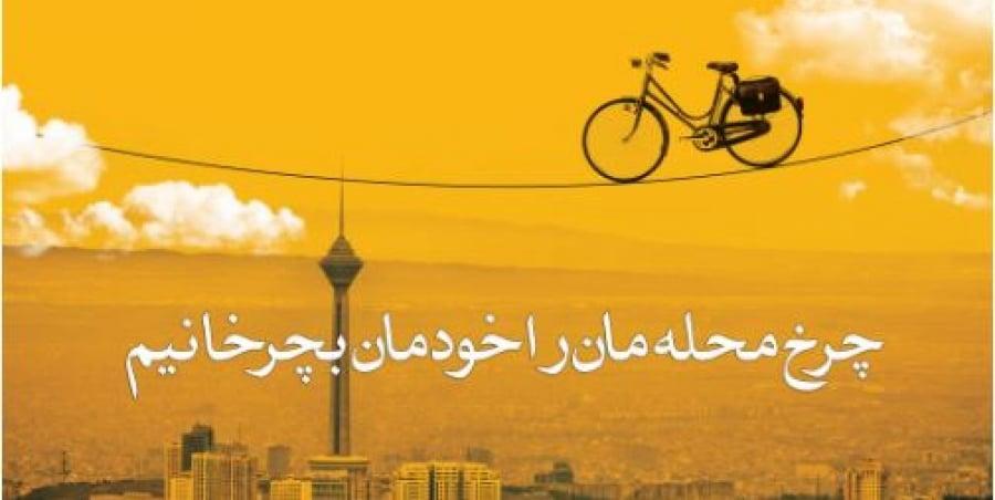 انتخابات شورایاریها و سختگیریهای آییننامه اجرایی جدید آن