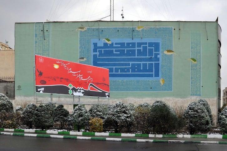 فراخوان دیوارنگاری «یادمان قدس»