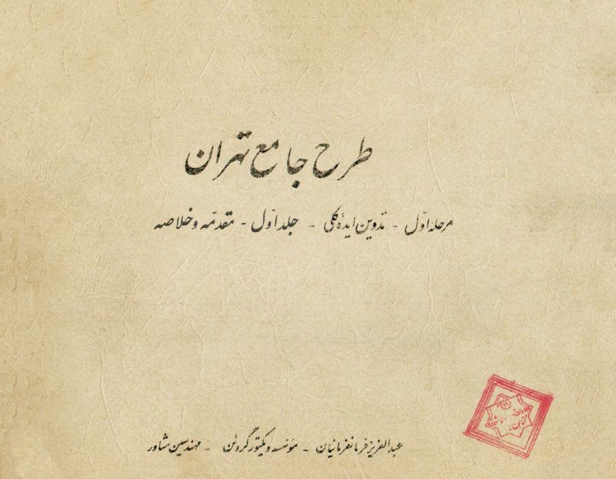 طرح جامع تهران