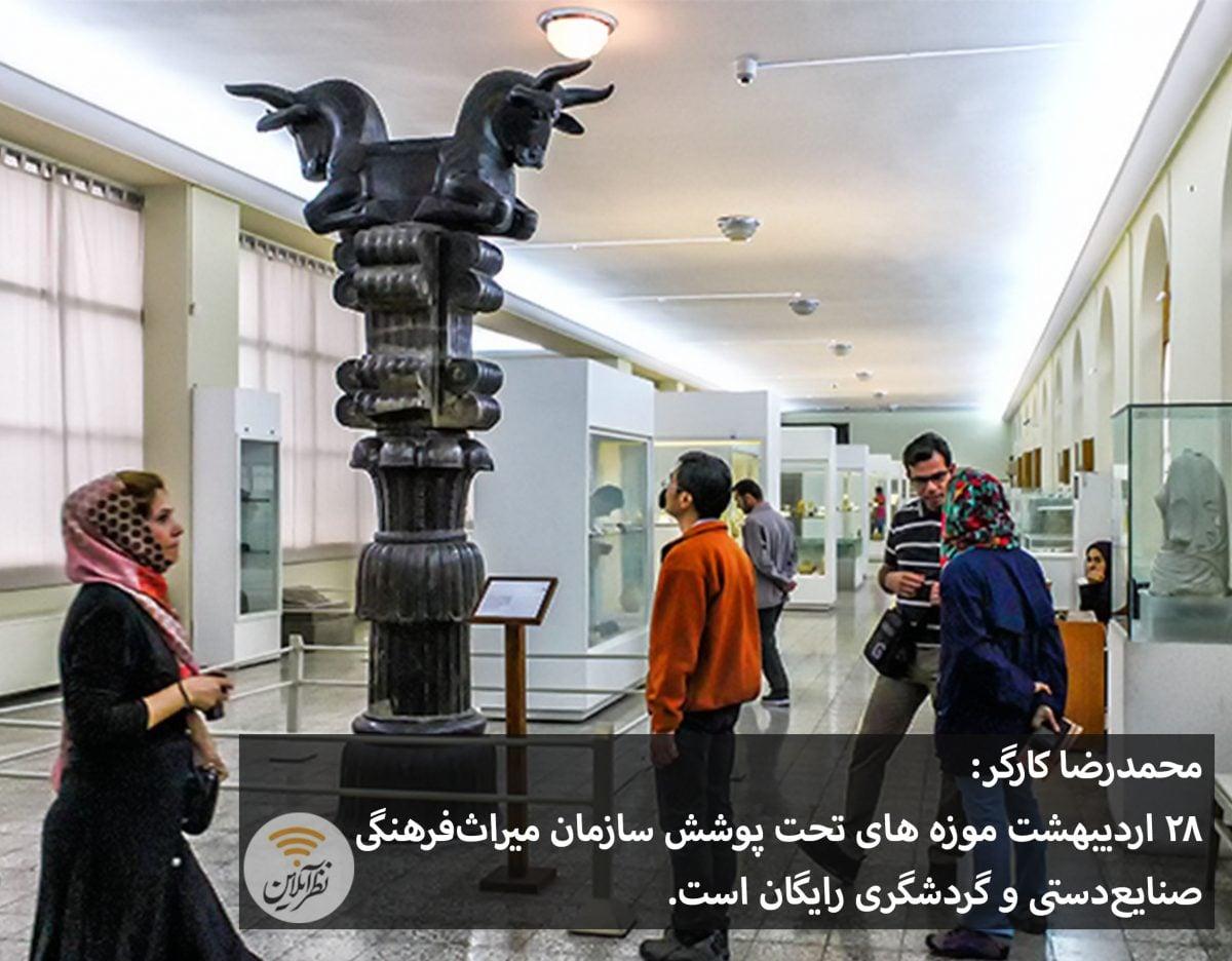 روز جهانی موزه و میراث فرهنگی به کام چه کسانی است؟