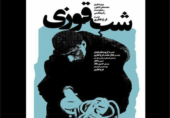 تجربهای تاریک و روشن،نگاهی به فیلم شب قوزی به کارگردانی فرخ غفاری
