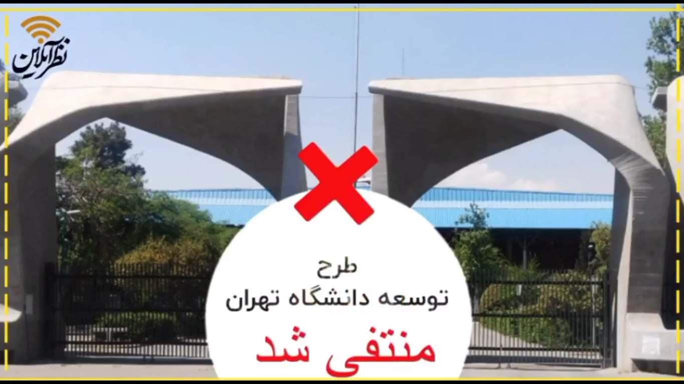مستند توقف طرح توسعه دانشگاه تهران از نگاه حقوق مالکان و پشتوانههای قانونی
