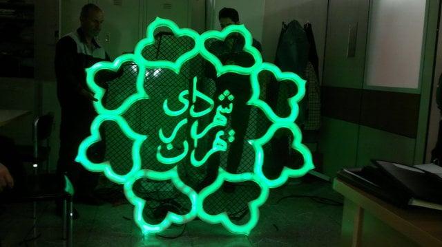 سازمان گردشگری شهرداری تهران