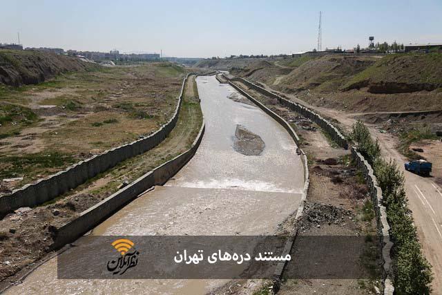 درههای تهران
