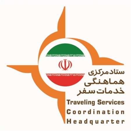 شناسایی ستادهای مؤثر در امنیت و ساماندهی خدمات سفر