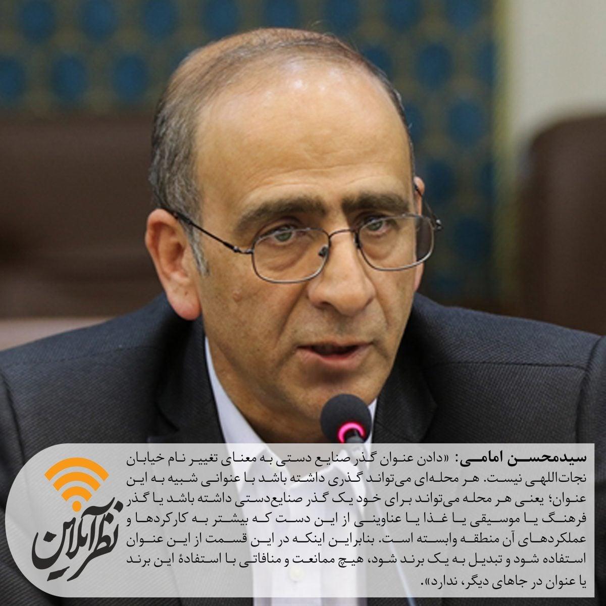 سید محسن امامی