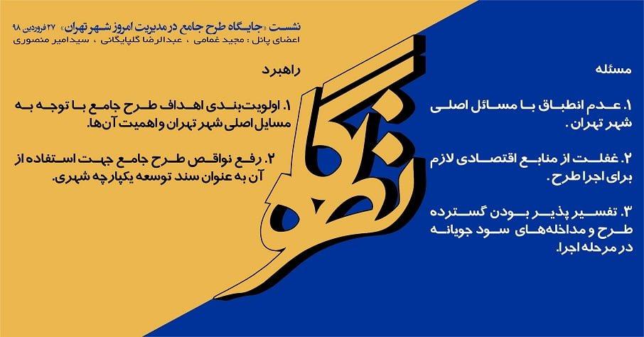 بیانیۀ نشست «جایگاه طرح جامع در مدیریت امروز شهر تهران»