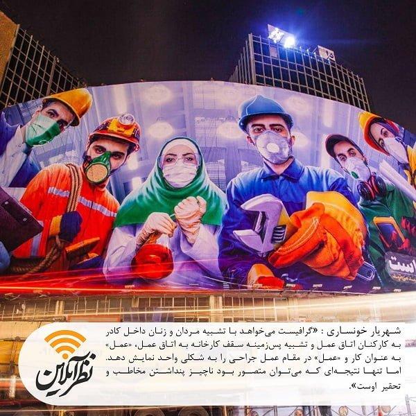 تفسیر دیوارنگاره جدید میدان ولیعصر
