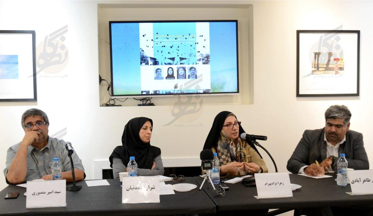 طرح توسعۀ دانشگاه تهران