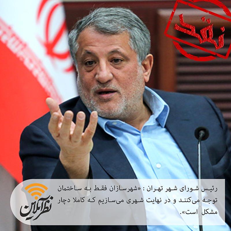 آیا واقعا شهرسازان مسبب وضعیت فعلی شهر تهران هستند؟