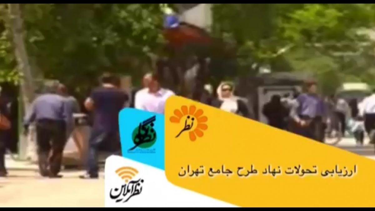 ارزیابی تحولات نهاد طرح جامع تهران