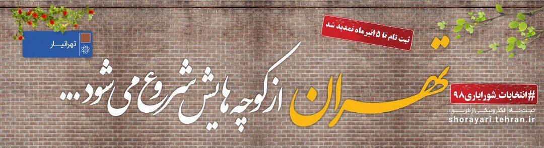 تهران از کوچههایش شروع میشود؛ نقدی بر روند پذیرش ثبتنامکنندگان شورایاری
