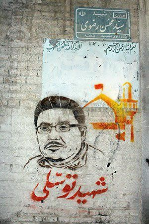گرافیتی در ایران، تجربهای محدود