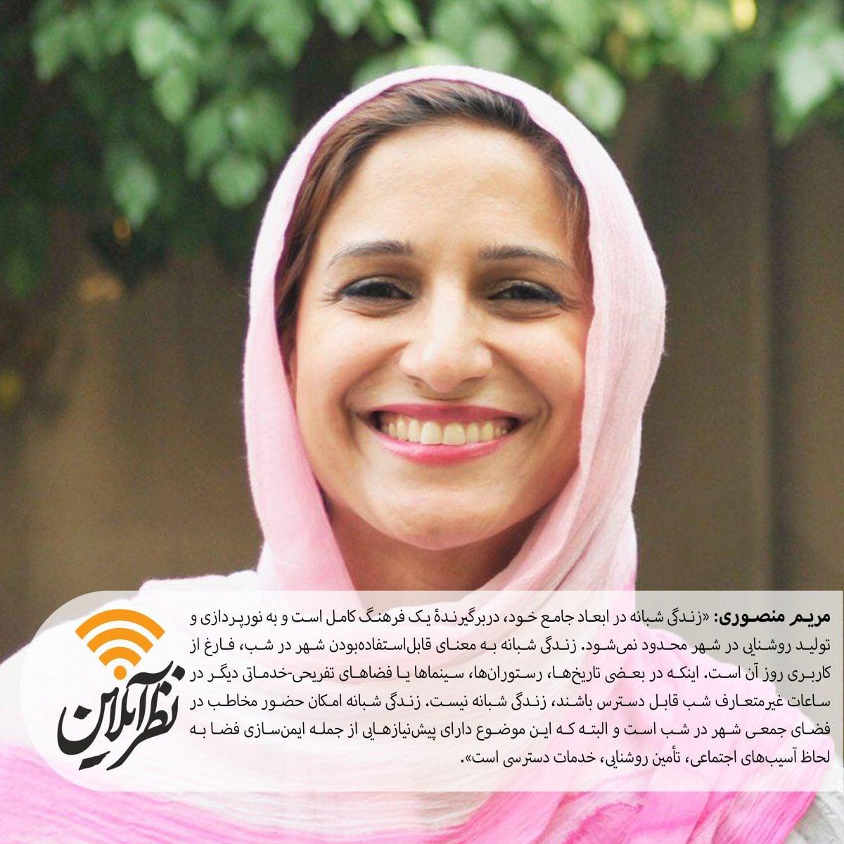 مریم منصوری