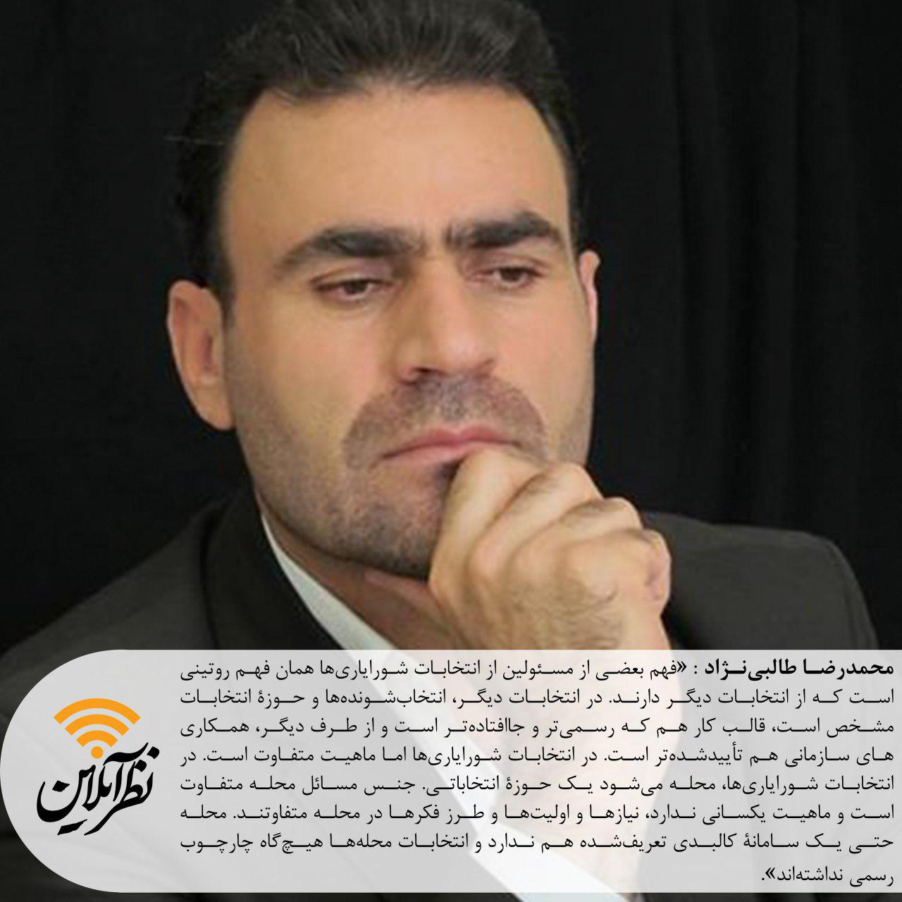 محمدرضا طالبینژاد