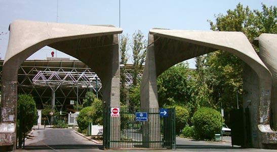 نقدی بر طرح توسعه دانشگاه تهران از منظر دیپلماسی شهری