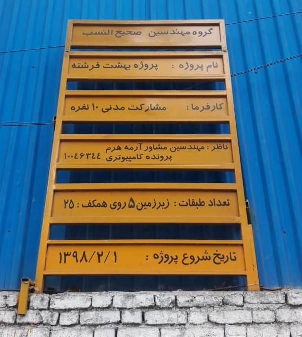 صادق مصطفوی کاشانی: قطع درخت جرم و مجازات آن ۶ ماه تا ۳ سال حبس است.