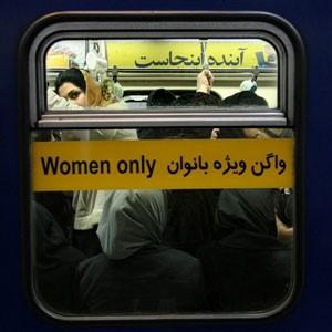 تفکیک جنسیتی در شهر