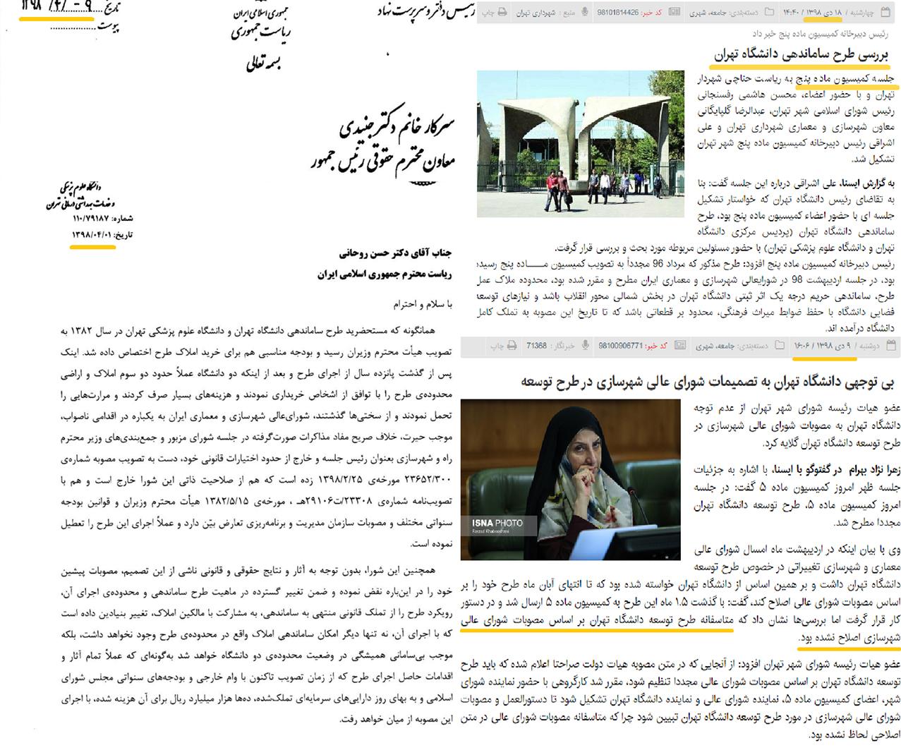 وقتکشی، تکنیک گروه خاکستریِ موافق طرح توسعۀ دانشگاه تهران است