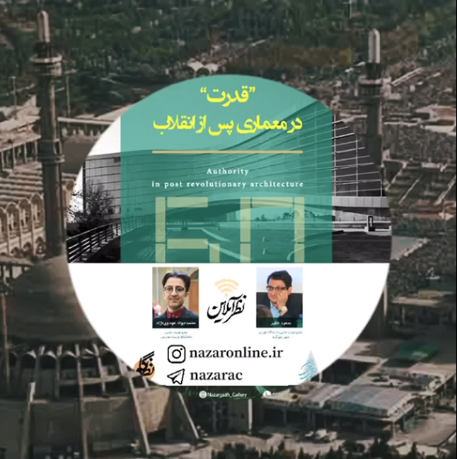 ۶۰ ثانیه راهبردی: قدرت در معماری پس از انقلاب