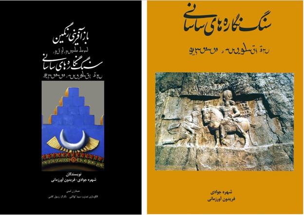 پژوهشی پیرامون سنگنگارههای ساسانی
