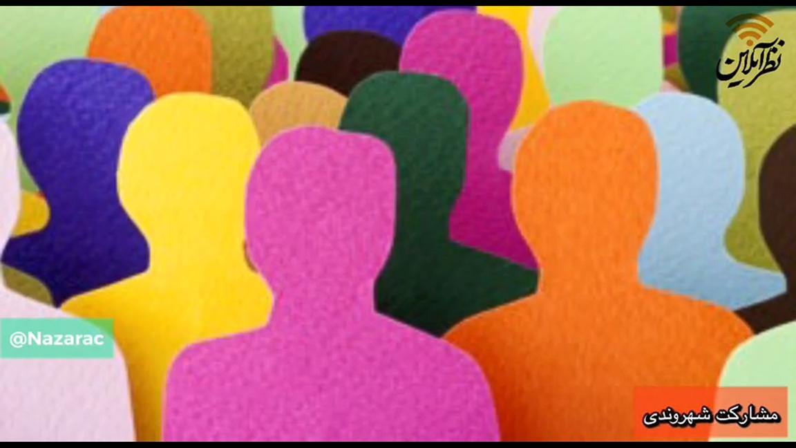 مشارکت شهروندی یک دستور مدیریتی است یا یک تصمیم شهروندی؟