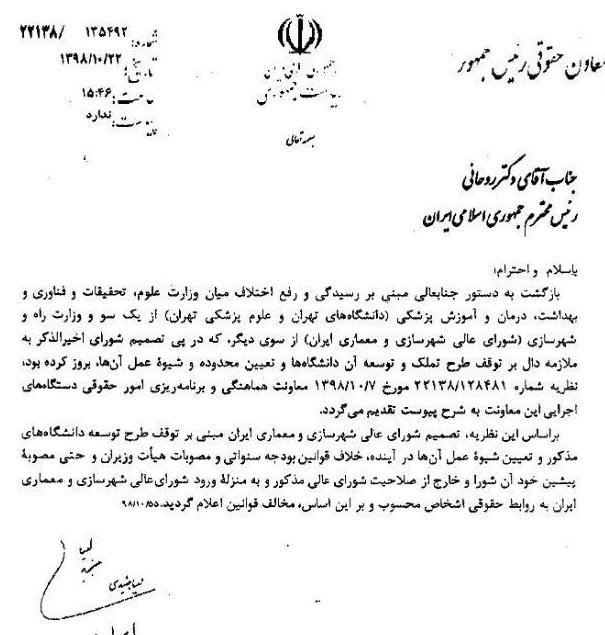 جانبداری معاون حقوقی رئیس جمهور از دانشگاه تهران در موضوع طرح توسعۀ دانشگاه