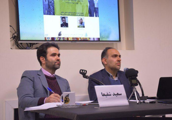 نشست «گردشگری مذهبی در ایران، ظرفیت ناشناخته»