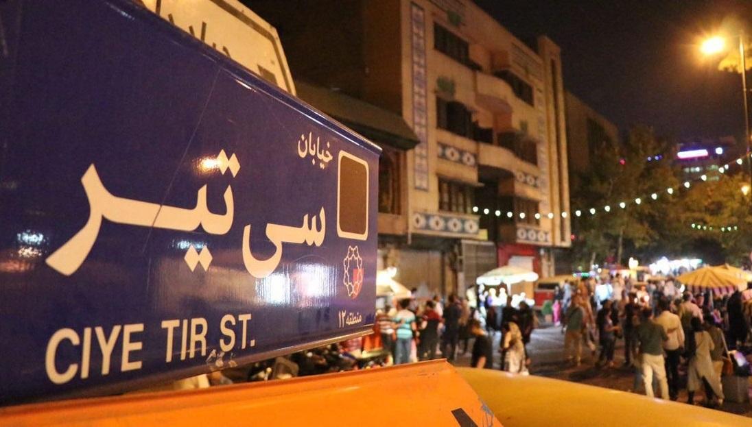 خیابان سی تیر، گرفتار نقص پیوند اعضای هویت