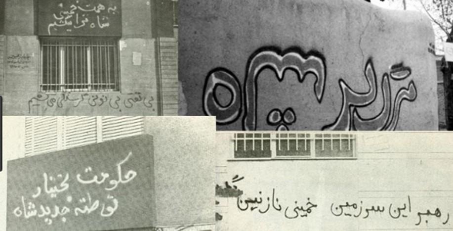 انقلاب 1357 در ایران: انقلابیون خواهان تغییر شهر سلطنتی