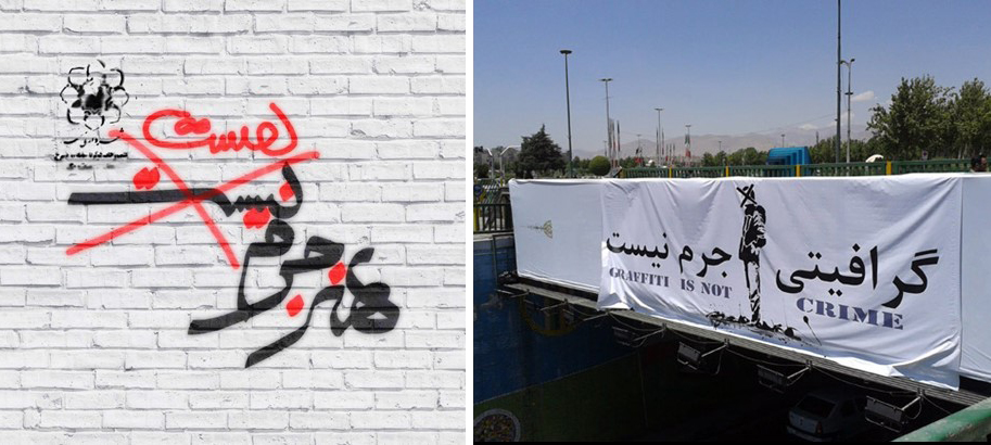 گرافیتی، هنر شهری یا عصیانگری