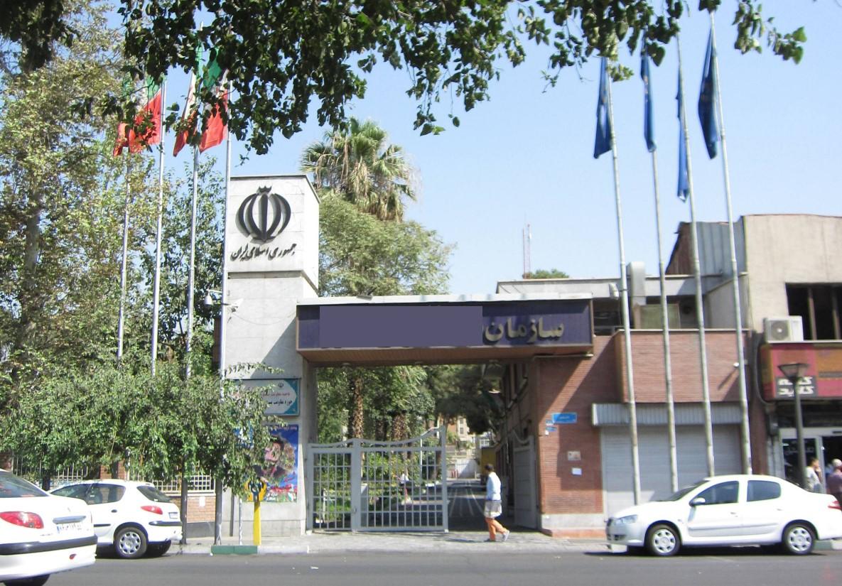 محوطه های دولتی ظرفیت های فراموش شده شهر تهران