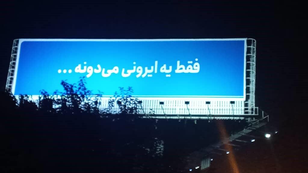 «ایران» یکجاست و «ایرون» جای دیگر