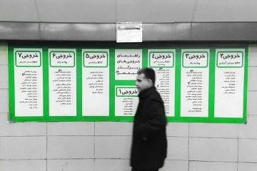 اهداف شعاری و اقدام تکراری در آیین نامه طراحی معابر شهری مصوب 1399