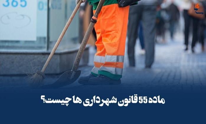 بازنگری در خدمات شهری