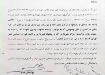 مقابله با فساد در شهرداری تهران، خواسته ای عملی یا آرزویی دست نیافتنی؟