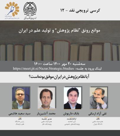 آیا نظام پژوهش در ایران موفق بوده است؟